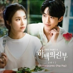 The Bride Of Habaek 2017 OST Part.4