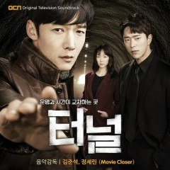 Tunnel OST