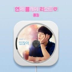 Loveplaylist2 OST Part.2 - Paul Kim
