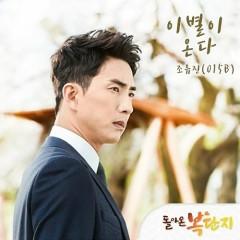 Return Of Bok Dan Ji OST Part.2