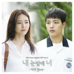 Reunited Worlds OST Part.2