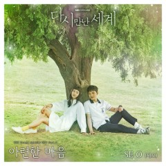 Reunited Worlds OST Part.3 - SE O