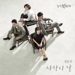 Return Of Bok Dan Ji OST Part.4 - Kim Yong Yin