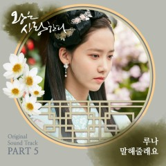 The King Loves OST Part.5 - LUNA