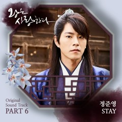 The King Loves OST Part.6 - Jung Joon Young