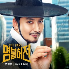 Live Up To Your Name, Dr. Heo OST Part.1