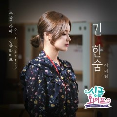 Single Wife OST OST Part.5 - Lee Mirim