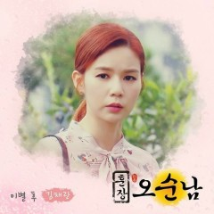 Teacher Oh Soon Nam OST Part.20