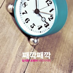 Tick Tock (Single)