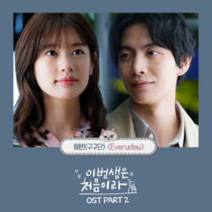 Because This Is My First Life OST Part.2 - Haebin