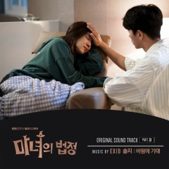 Witch's Court OST Part. 1 - Solji