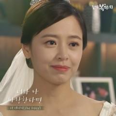 Return Of Bok Dan Ji OST Part.14 - The Daisy