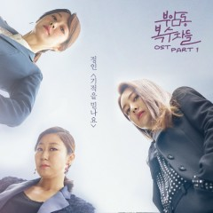 Avengers Social Club OST Part.1 - Choi Jung-in