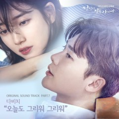 While You Were Sleeping OST Part.7