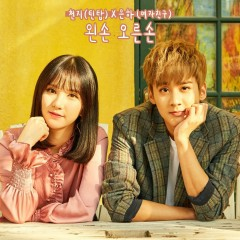 Hold Your Hand (Single) - Chunji, Eunha