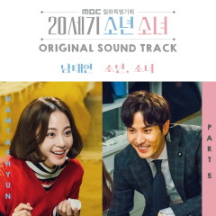 20th Century Boy And Girl OST Part.5 - South Club