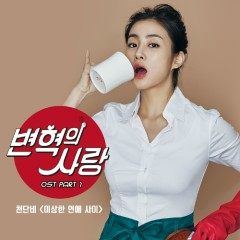 Revolutionary Love OST Part.1