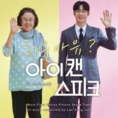 I Can Speak OST - Dong-Jun Lee
