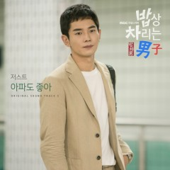 Man In The Kitchen OST Part.5 - Just