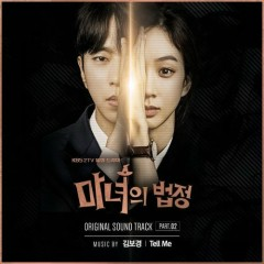 Witch At Court OST Part.2 - Kim Bo Kyung