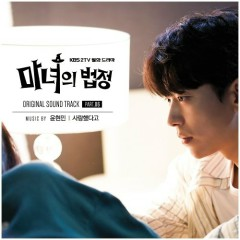 Witch At Court OST Part.6