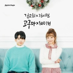 Sweet Potato X 100 (Single) - Kim So Hee, Kim Shi Hyun
