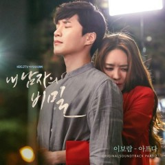 The Secret Of My Love OST Part.2