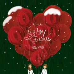 4LOVE 1st (Single) - Kyungri, Jin Woon