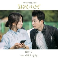 My Golden Life OST Part.6 - Siwoo