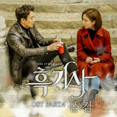 Black Knight OST Part.4