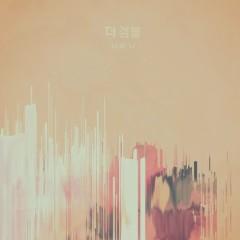 You & I (Single) - The Gamble
