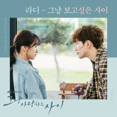 Rain Or Shine OST Part.3