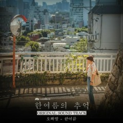 Han Yeo-Reum's Memory OST - 58ddal