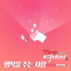 Rude Miss Young A Season 16 OST Part.11