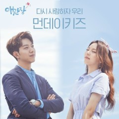 My First Love OST Part.1 - Monday Kiz
