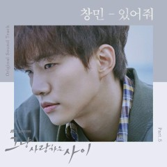Just Between Lovers OST Part 5