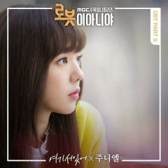 I'm Not A Robot OST Part.5
