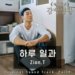 Prison Playbook OST Part.9 - Zion.T
