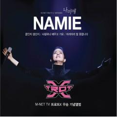 Namie A 8 (Mini Album)