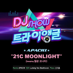 DJ Show Triangle Part.1 (Single)