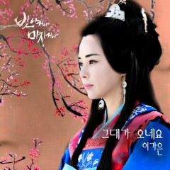 Shine Or Go Crazy OST Part 5 - Lee Ga Eun