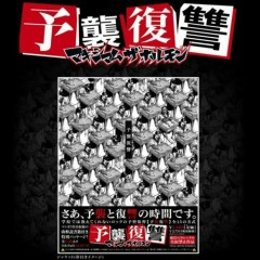 予襲復讐 (Yoshu Fukushu)  - MAXIMUM THE HORMONE