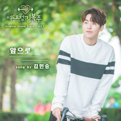 Weightlifting Fairy Kim Bok Joo OST Part.2