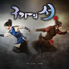 Gu Family Book OST Part.1 - Isabel