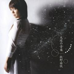 天球の音楽 (Tenkyuu no Ongaku) - Yui Makino