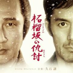Zakuro Zaka no Adauchi Original Soundtrack