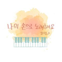 Sing With My Hand (Single) - Kim Dasom