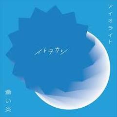 Iolite / Aoi Honou - Itowokashi