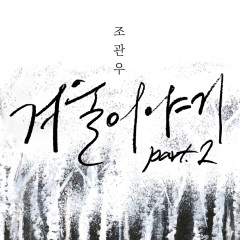 Winter Story Part.2 (Single)