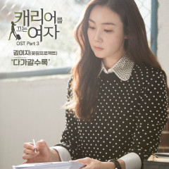 Woman With A Suitcase OST Part.3